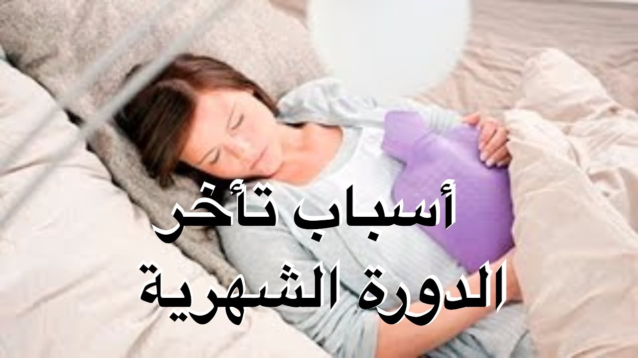صورة هل يمكن تاخر الدورة بدون حمل , من مسببات اضطراب الطمث