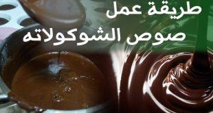 طريقة عمل شوكولاته لتزيين الكيك , اسهل طريقه لشكولاتة التزين
