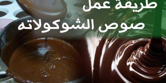 صورة طريقة عمل شوكولاته لتزيين الكيك , اسهل طريقه لشكولاتة التزين