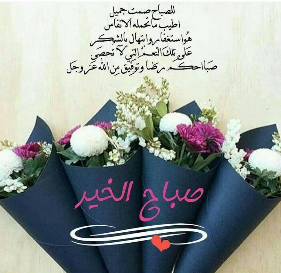 صورة همسات صباحيه رومانسيه , صبح علي حبيبك باجمل الكلمات