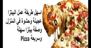 صورة طرق عمل البيتزا , بيتزا في 10 دقائق