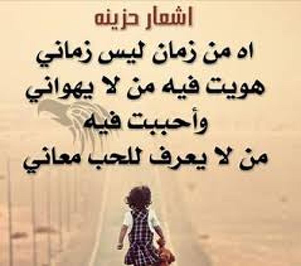 صورة ابيات شعر حزينه عن الفراق , كلمات وجع عن فراق الحبيب