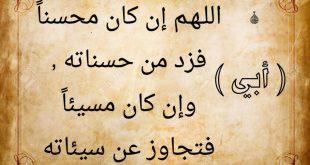 صورة دعاء الله الله , اجمل الادعيه الاسلامية المستجابه