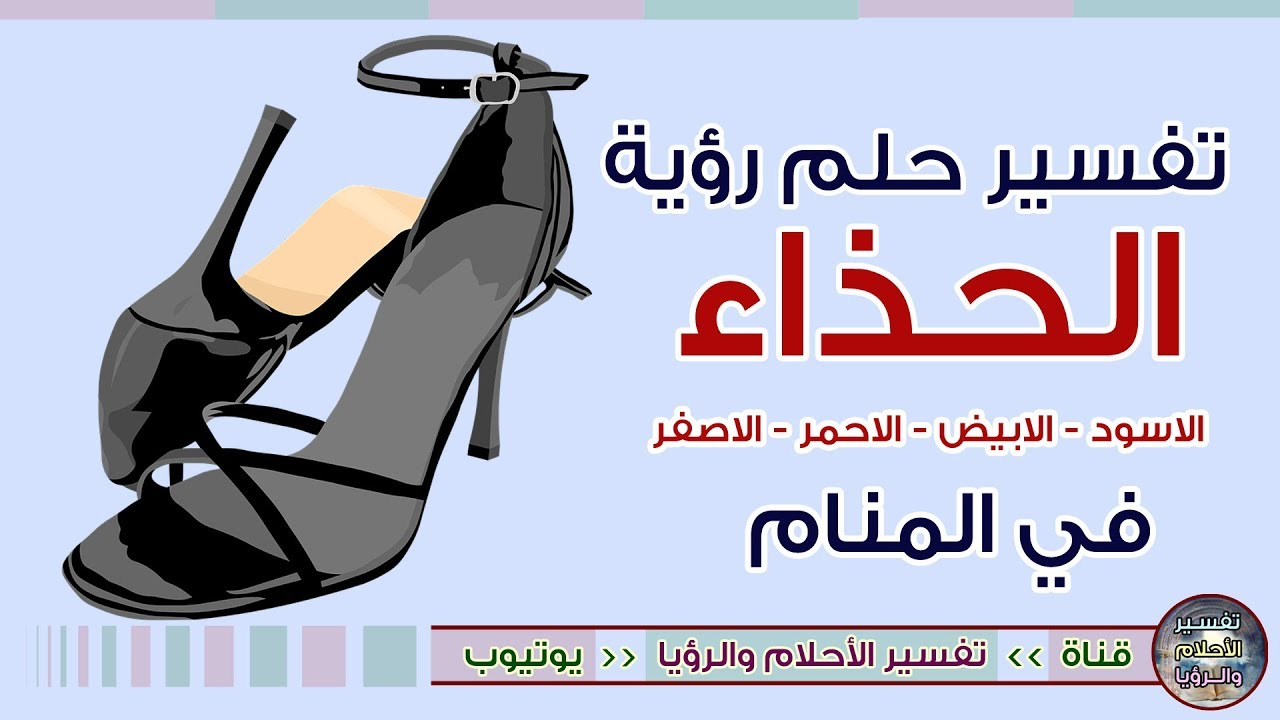 صورة الحذاء الابيض في المنام , اضغط هنا لرؤية الحذاء في المنام