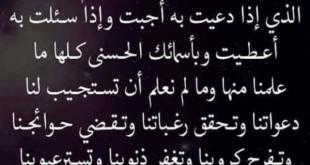 صورة الدعاء باسماء الله الحسنى لقضاء الحوائج , سحر الدعاء لقضاء الحاجه