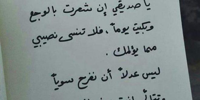 صورة قصيدة عن حب الاصدقاء , اجمل الاشعار للصداقه
