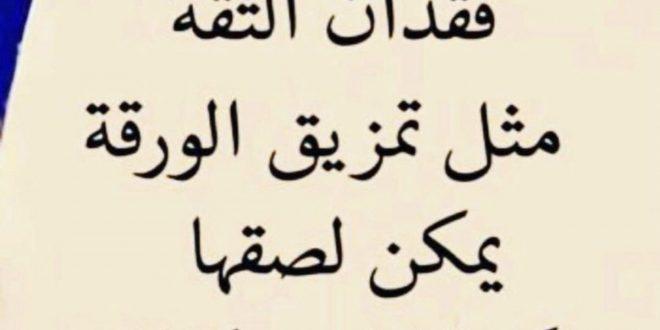 صورة حكم عن الثقه , كلمات لزياده الثقه بالنفس