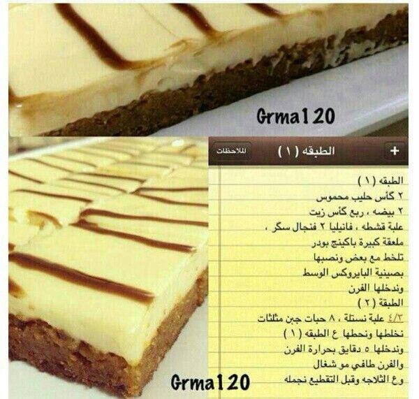 صورة حلى حليب محموس , انواع من الحلويات باللبن البودر لكن سهلة 3809 1