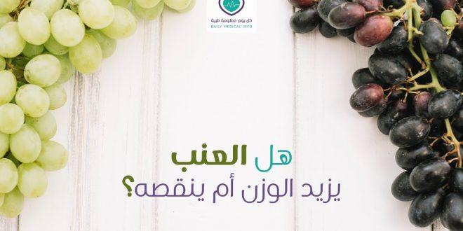 صورة هل العنب يسمن , معلومات عن السعرات الحرارية في العنب