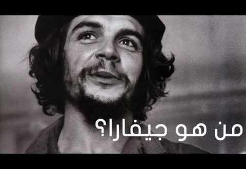 صورة من هو تشي جيفارا , شخصية عظيمة اثرت كثيرا في الثورة الكوبية