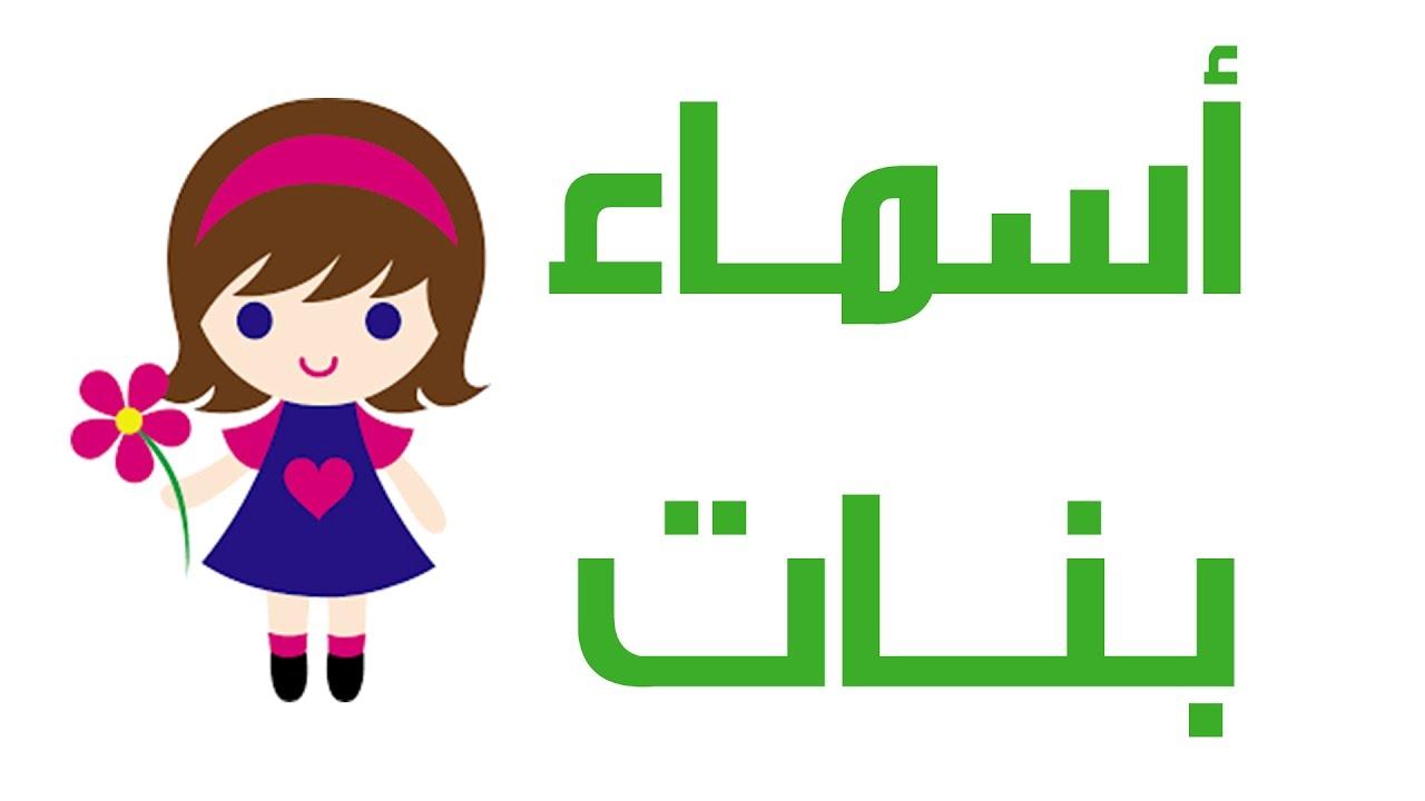 صورة احلى اسماء دلع للبنات , البنت دي دلوعة قوي اسمها ايه