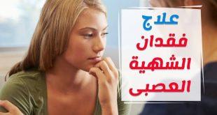 علاج فقدان الشهية العصبي , بعض الاشخاص يخافون من زيادة الوزن