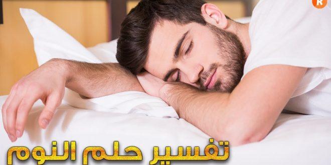 صورة رؤيا النوم في المنام,اعرف تفسبر النوم في المنام