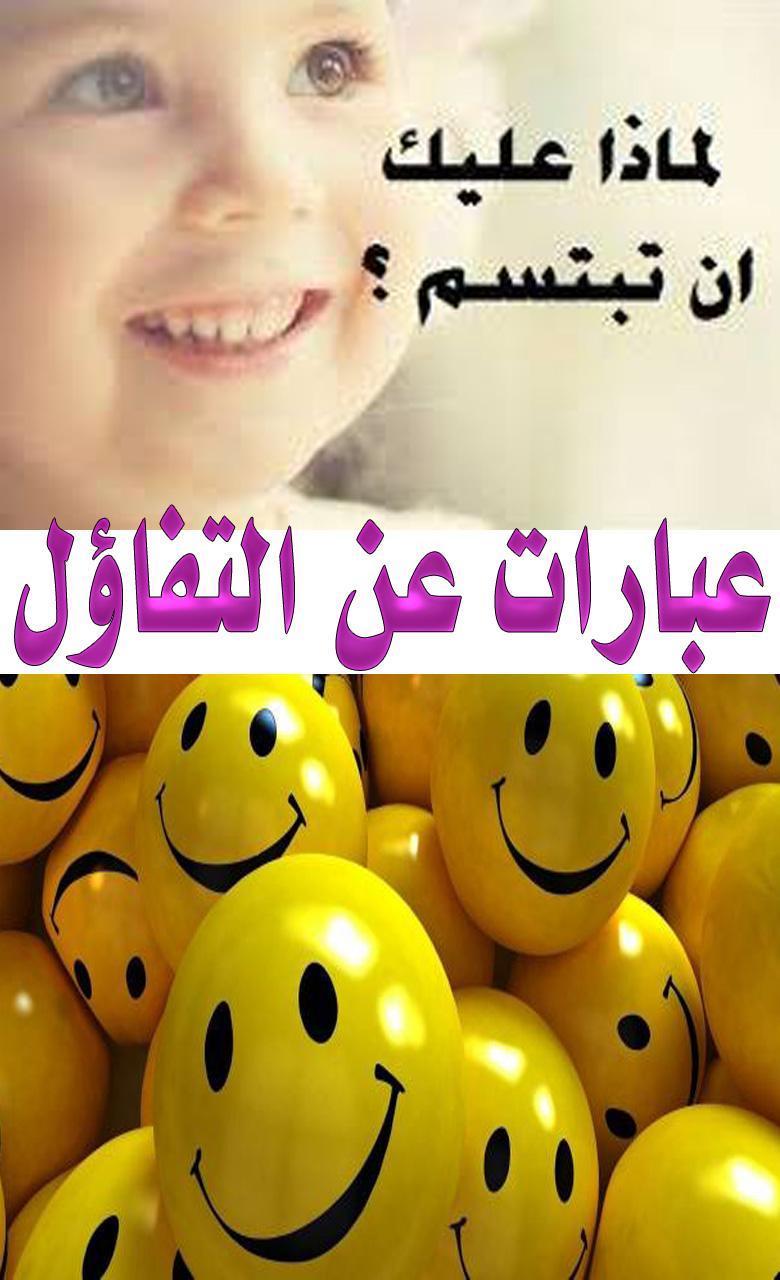 صورة اقوال عن الابتسامة,لاجمل ابتسامه بالقول اضغط هنا