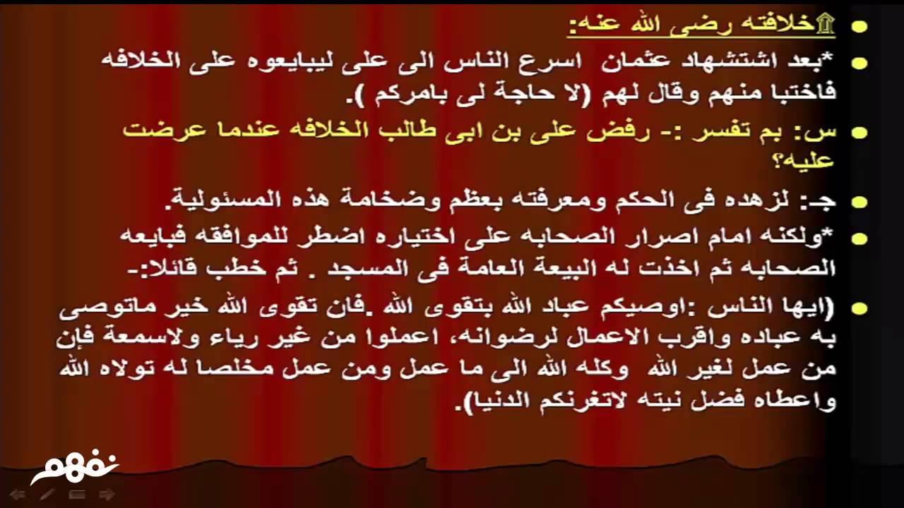 صورة من هو علي بن ابي طالب,سيره سيدنا علي رضي الله عنه 2930 2