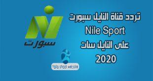 صورة اجعل قنوات النيل علي تليفزيونك , ترددات قنوات النيل