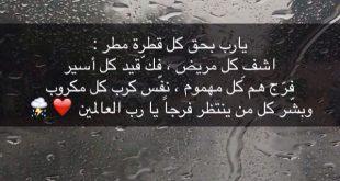 صورة كلمات عن الشتاء , مطر مطر كلمات