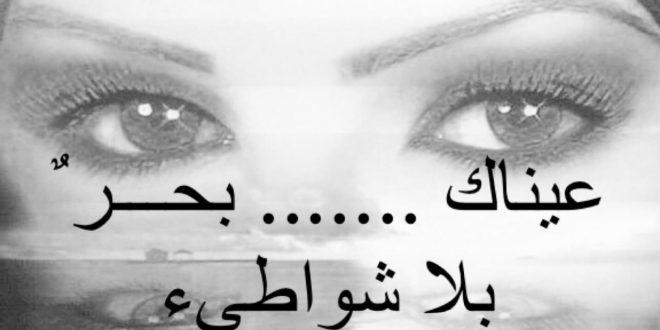 صورة عيونك ساحرة وجميلة , شعر عن العيون الجميلة