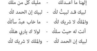 صورة يارب اكتب لينا الحج , شعر عن الحج