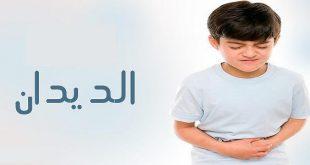 صورة طفلي يعاني من الديدان ماذا افعل , كيفية التخلص من الديدان عند الاطفال