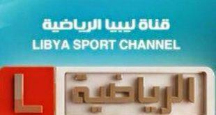 صورة اقوي قناة رياضية موجودة في ليبيا , تردد قناة ليبيا الرياضية