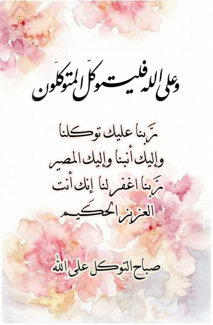 صورة يارب ارزقني وباركلي في يومي , دعاء التوكل على الله في الصباح 5253 1