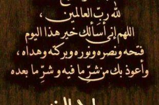 صورة يارب ارزقني وباركلي في يومي , دعاء التوكل على الله في الصباح