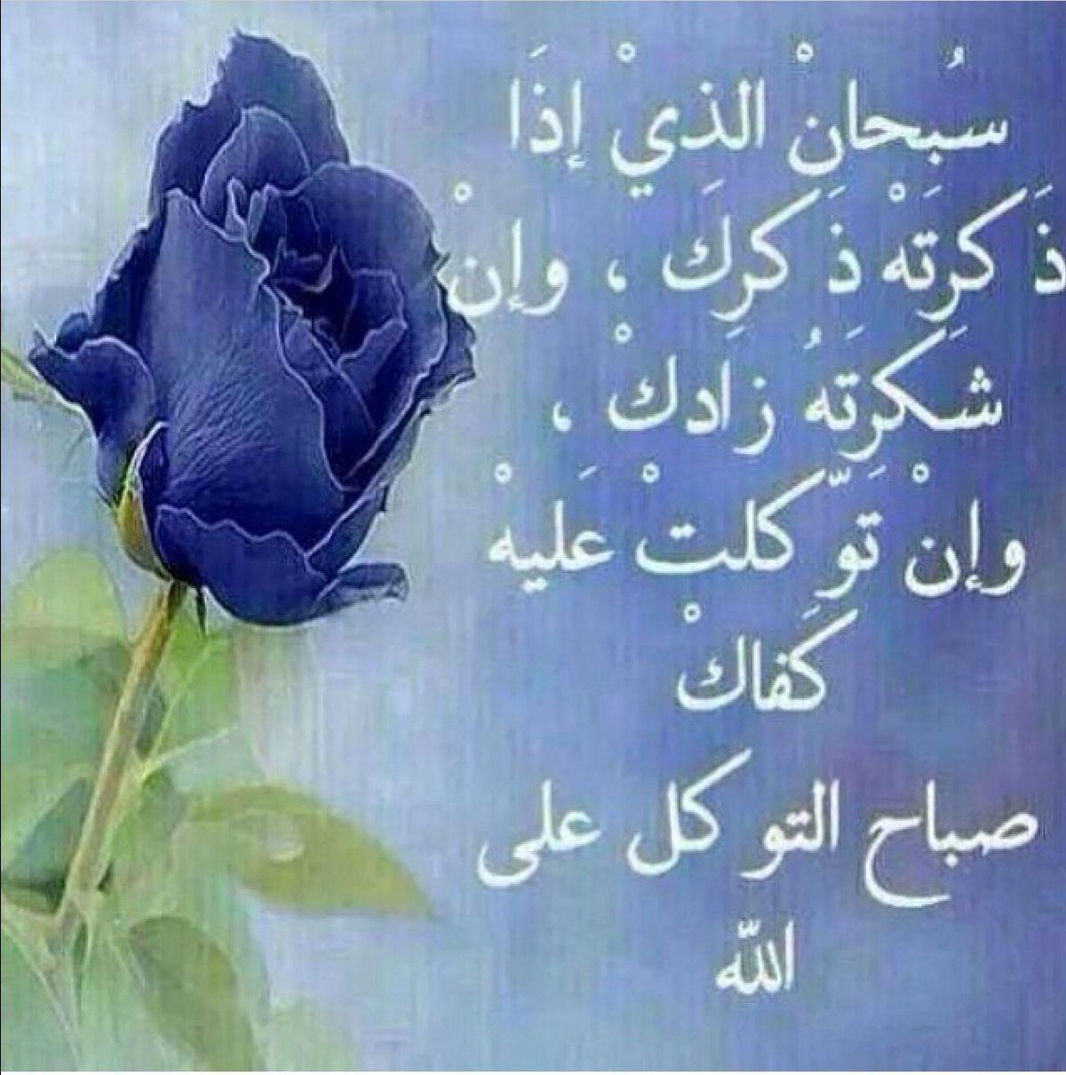صورة يارب ارزقني وباركلي في يومي , دعاء التوكل على الله في الصباح 5253 4