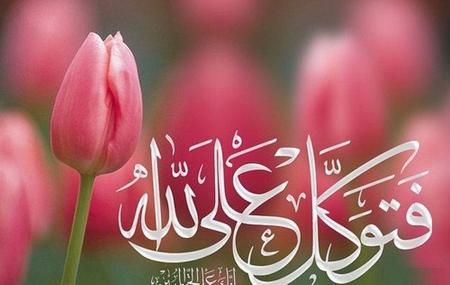 صورة يارب ارزقني وباركلي في يومي , دعاء التوكل على الله في الصباح 5253 7