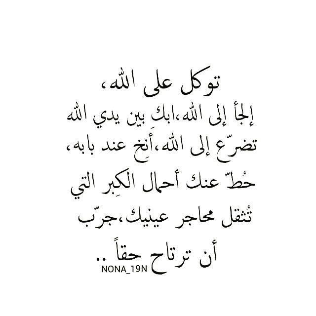 صورة يارب ارزقني وباركلي في يومي , دعاء التوكل على الله في الصباح 5253 9