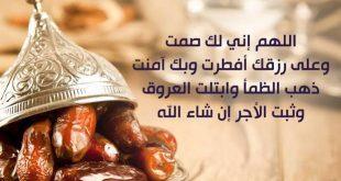 صورة ردد هذه الأدعية قبل الفطار في رمضان , دعاء عند الافطار