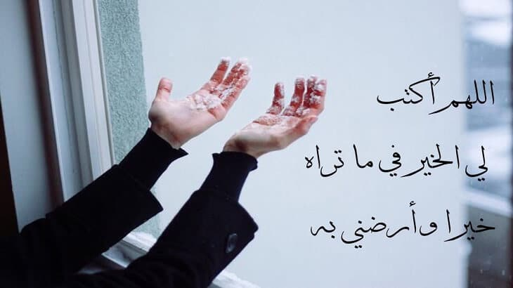 صورة يارب تفرج همي وتفرحني , دعاء تفريج الهم