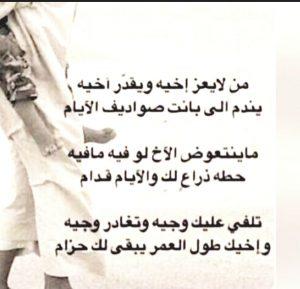 شعر عن خيانة الاخ و كلمات موجعه عن غدر الاخوان حنان خجولة