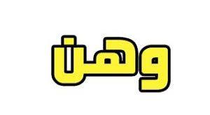 صورة معنى كلمة وهن, تعرف على معاني الكلمات العربية