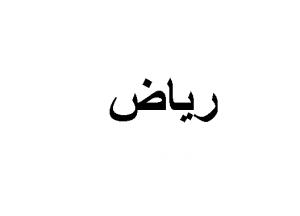 صورة اسماء اولاد تبدا بحرف الراء , اجدد اسامي من القرأن unnamed file 32 300x216