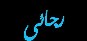 صورة اسماء اولاد تبدا بحرف الراء , اجدد اسامي من القرأن unnamed file 33 300x143