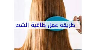 لف الشعر طاقية , للحصول على شعر ناعم وجذاب اتبعي هذه الطريقة