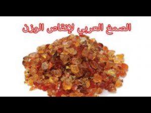 صورة الصمغ العربي للتخسيس , تعرف على طريقة استعماله unnamed file 696 300x225