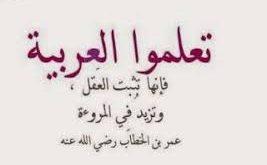 صورة حكمة عن اللغة العربية , افضل حكمة يمكن ان تقرأها unnamed file 768 267x165