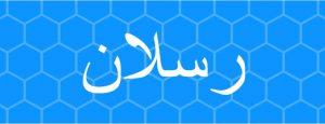صورة اسماء اولاد تبدا بحرف الراء , اجدد اسامي من القرأن unnamed file 789 300x115