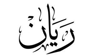 صورة اسماء اولاد تبدا بحرف الراء , اجدد اسامي من القرأن unnamed file 792 300x177