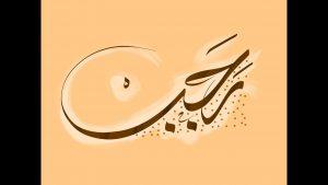 صورة اسماء اولاد تبدا بحرف الراء , اجدد اسامي من القرأن unnamed file 793 300x169