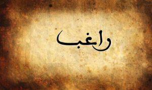 صورة اسماء اولاد تبدا بحرف الراء , اجدد اسامي من القرأن unnamed file 795 300x179