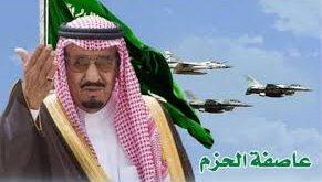صورة صور عاصفة الحزم , تعرف على تفاصيل حرب السعودية unnamed file 859 291x165