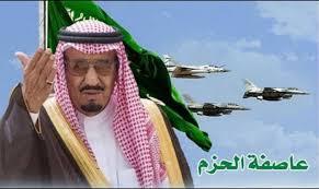 صورة صور عاصفة الحزم , تعرف على تفاصيل حرب السعودية unnamed file 859
