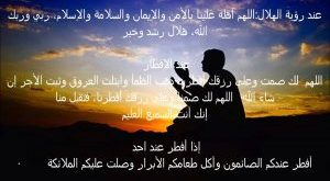 صورة دعاء الصائم المستجاب, افضل ادعية للصوم unnamed file 778 300x169 1 300x165