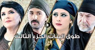 صورة مقدمة طوق البنات , اجمل المسلسلات السورية 527